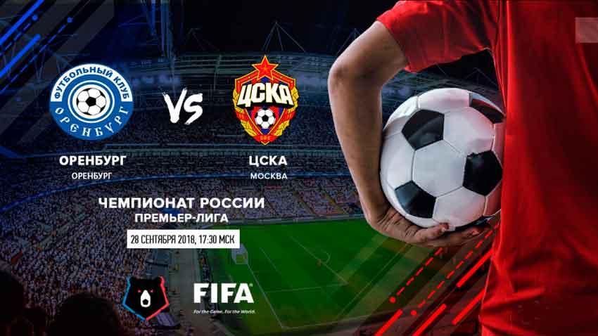 """Футбол. 9 тур РПЛ. """"Оренбург"""" - ЦСКА"""
