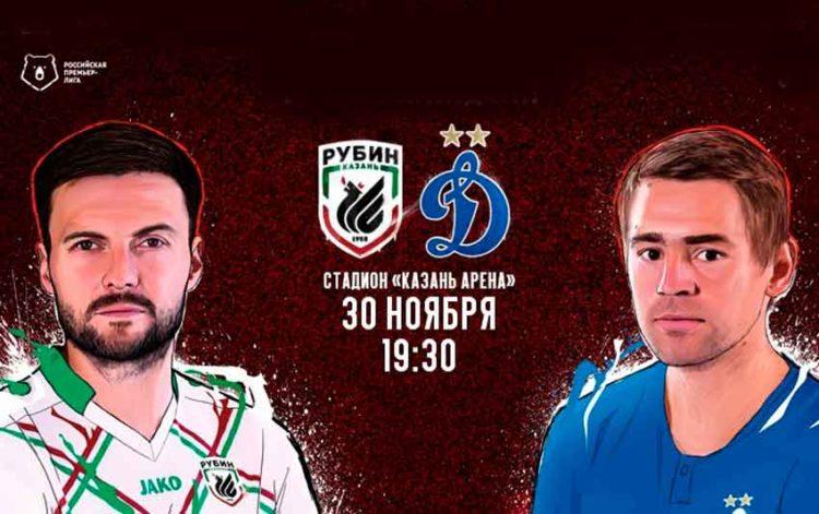 """Футбол. 16 тур РПЛ. """"Рубин"""" - """"Динамо"""""""