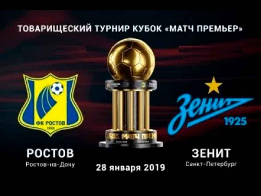 """Футбол. Кубок """"Матч Премьер"""". """"Ростов"""" - """"Зенит"""""""