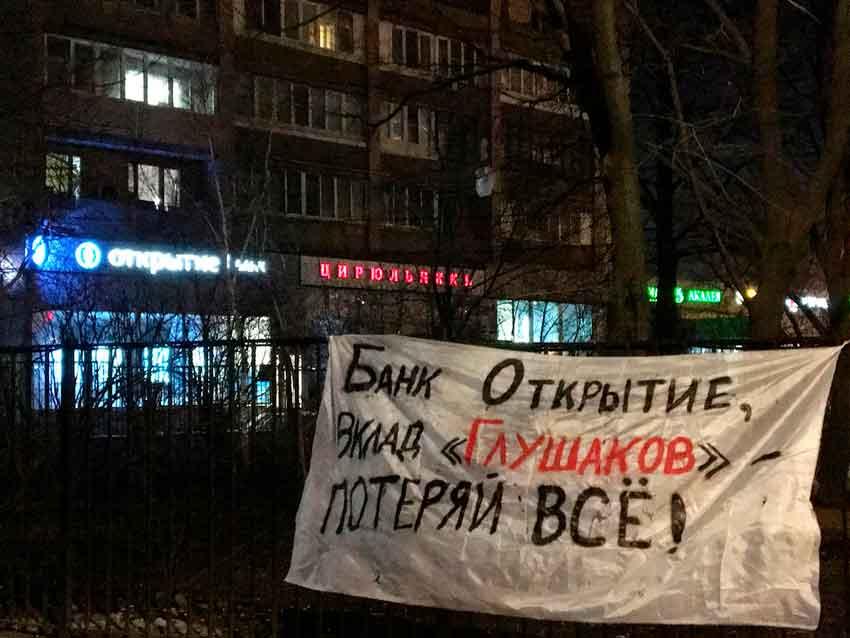 Баннеры против Глушакова появились в Москве
