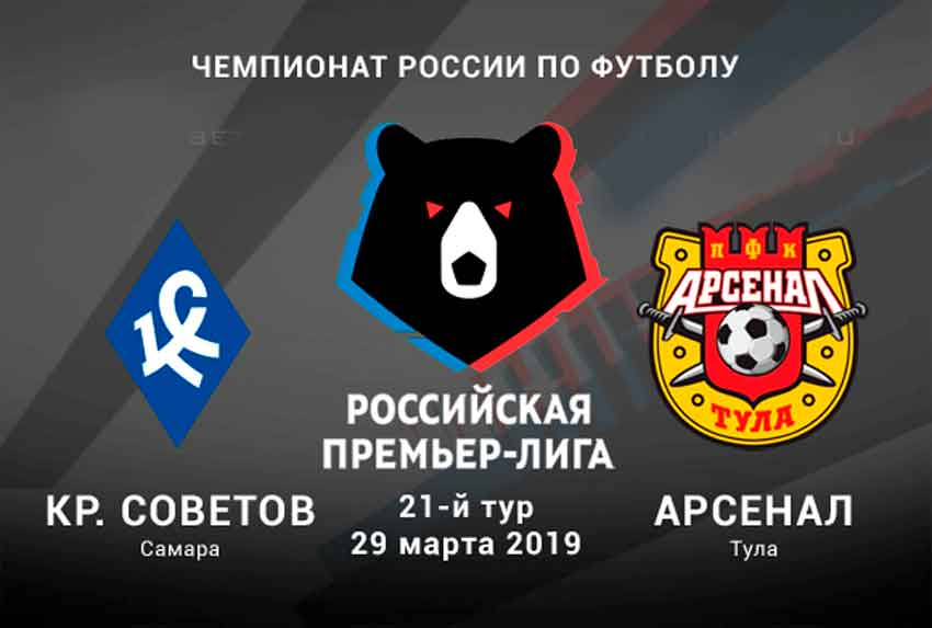 "Футбол. 21 тур РПЛ. ""Крылья Советов"" - ""Арсенал"""