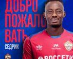 ЦСКА объявил о подписании Гогуа