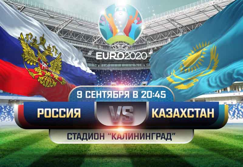 Отбор на Евро — 2020. Россия - Казахстан