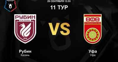 Футбол. 11 тур РПЛ чемпионата России. 29 сентября