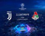 """Футбол. 2 тур Лиги Чемпионов. """"Ювентус"""" - """"Локомотив"""""""