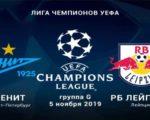 "Футбол. 4 тур Лиги Чемпионов. ""Зенит"" - ""РБ Лейпциг"""