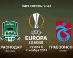 "Футбол. 4 тур Лиги Европы. ""Краснодар"" - ""Трабзонспор"""