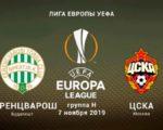 Футбол. 4 тур Лиги Европы. «Ференцварош» - ЦСКА