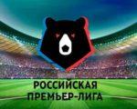 Футбол. 17 тур РПЛ чемпионата России. 24 ноября