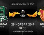 "Футбол. 5 тур Лиги Европы. ""Краснодар"" - ""Базель"""