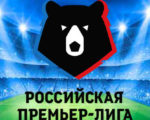 Футбол. 5 тур РПЛ чемпионата России. 26 августа