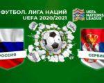 Футбол. Лига наций УЕФА. Сборная России - сборная Сербии