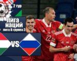 Футбол. Лига наций УЕФА. Сборная Венгрии — сборная России