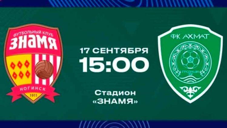 "Футбол. Кубок России. ""Знамя"" - ""Ахмат"""