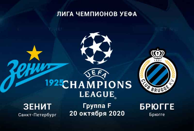 """Футбол. Лига Чемпионов. 1 тур. """"Зенит"""" - """"Брюгге"""""""