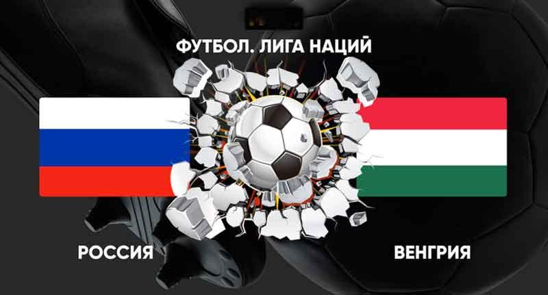 Футбол. Лига наций УЕФА. Сборная России — сборная Венгрии