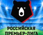 Футбол. 14 тур РПЛ чемпионата России. 8 ноября