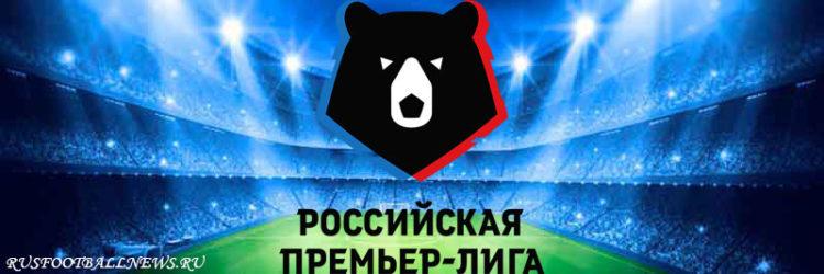 Футбол. 16 тур РПЛ чемпионата России. 28 ноября