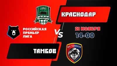 Футбол. 15 тур РПЛ чемпионата России. 21 ноября