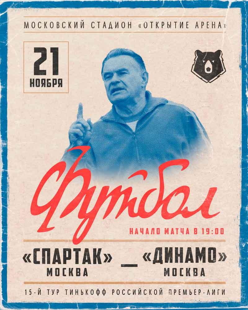 "Футбол. 15 тур РПЛ чемпионата России. ""Спартак"" - ""Динамо"""