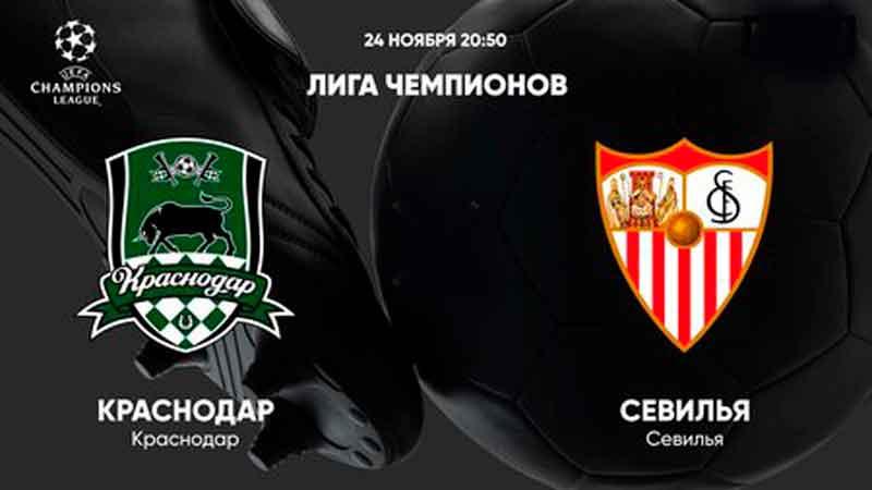 """Футбол. Лига Чемпионов. """"Краснодар"""" - """"Севилья"""""""