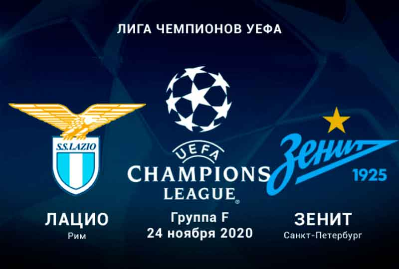 "Футбол. Лига Чемпионов. ""Лацио"" - ""Зенит"""