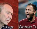 Романцев о Тедеско