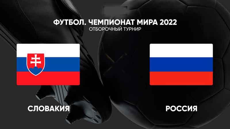 Футбол. Отборочный матч на ЧМ — 2022. Словакия - Россия