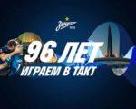 """""""Зенит"""" 96!"""