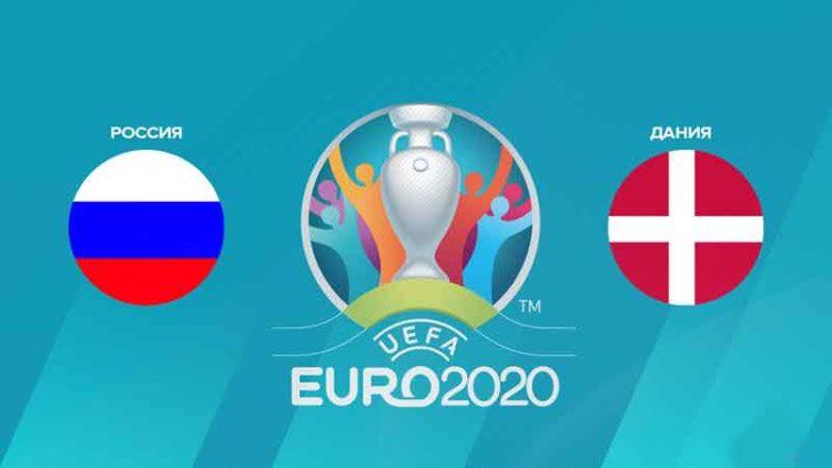 "Футбол. Евро 2020. ""Россия"" - ""Дания"""