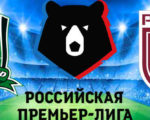 "Футбол. 6 тур РПЛ чемпионата России. ""Краснодар"" - ""Рубин"""
