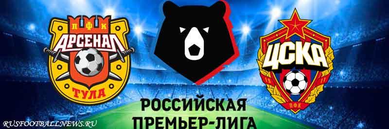"Футбол. 7 тур РПЛ чемпионата России. ""Арсенал"" - ЦСКА"