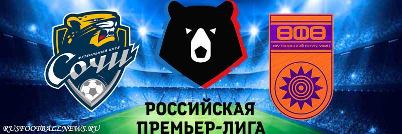 "Футбол. 7 тур РПЛ чемпионата России. ""Сочи"" - ""Уфа"""