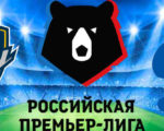 "Футбол. 8 тур РПЛ чемпионата России. ""Сочи"" - ""Динамо"""