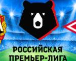 "Футбол. 8 тур РПЛ чемпионата России. ЦСКА - ""Спартак"""